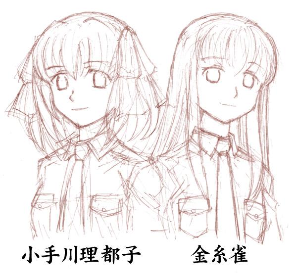 りっちゃんとカナリアン1  CG