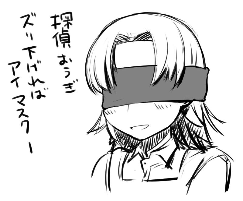 探偵奥義 CG