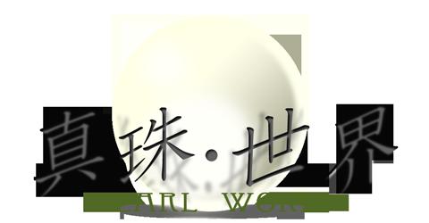 真珠世界ロゴ 480x250  CG